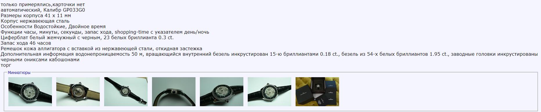 Часы где дорогой можно продать скелетон стоимость часы